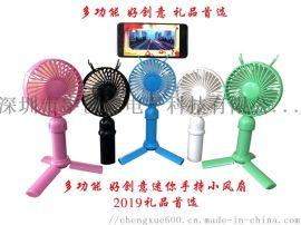 私模專利4寸usb充電小風扇工廠庫存