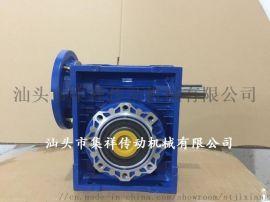 RV涡轮减速机铝合金涡轮涡杆减速机蜗轮蜗杆减速机