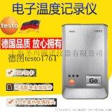 德图testo176T1/T3医药温度记录仪炉温仪
