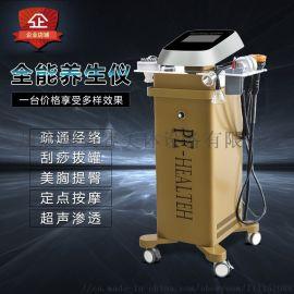 全能科技养疗仪全身多功能淋巴排毒拔罐刮痧仪器