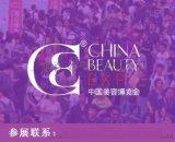 2020年上海美博會-2020上海CBE美博會