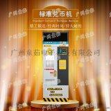 广州童茹自动售币微信支付手机查账兑币机