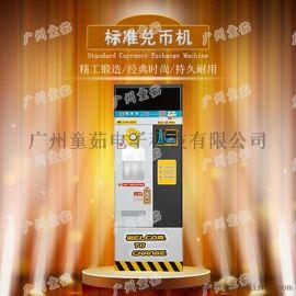 廣州童茹自動售幣微信支付手機查賬兌幣機
