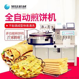 辽宁旭众商用全自动煎饼机多功能做煎饼机器