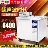 工業超聲波清洗機G-24A 五金軸承清洗機