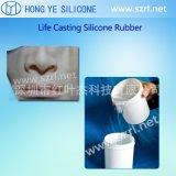 影視化妝人體矽膠 液體矽膠