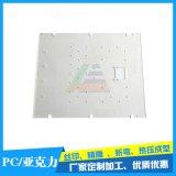 深圳亚克力 CNC加工 亚克力精雕加工 有机玻璃加工厂
