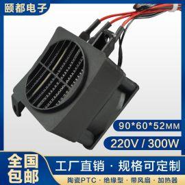 高压220V300W导电型带风扇PTC恒温空气加热器陶瓷发热可定制90*60
