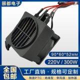 高壓220V300W導電型帶風扇PTC恆溫空氣加熱器陶瓷發熱可定制90*60