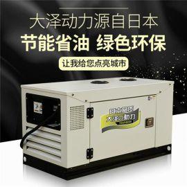 小型移动式15kw柴油发电机
