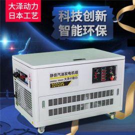 大泽动力TOTO12全自动汽油发电机单三相电压