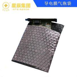 定制黑色導電膜防靜電氣泡信封袋黑色不透明PE袋復合紅色氣泡袋
