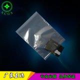 廠家定製防靜電遮罩袋 銀灰色半透明靜電平口袋 厚度0.075 可印刷