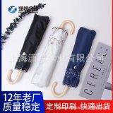 定製日系超輕摺疊遮陽傘、彎柄三折防紫外線晴雨傘製作
