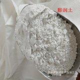 專業生產高效有機肥料 複合肥料造粒填充料用膨潤土