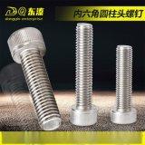 5MM 316不鏽鋼內六角圓柱頭滾花螺絲/l螺釘/杯頭螺絲M/m5*8-65
