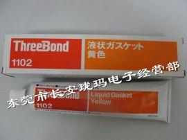 日本三键1102液态垫圈