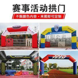 郑州气模厂家定制运动活动充气拱门