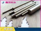 深圳 3cr13不锈钢棒,圆棒,3CR13圆钢
