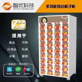 格子櫃 存儲櫃 售貨機
