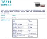 北京 TS311 可赛新TS311 减摩修补剂TS311 天山可赛新
