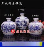 3斤装陶瓷酒瓶,定做白酒瓶