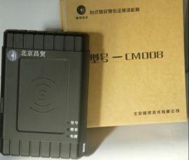 身份证读卡器联机型二代证识别仪昌贸CM008