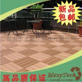 木新代300*300mm木塑地板