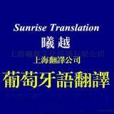 上海翻译英语翻译展会翻译加急翻译