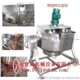 廣西多功能可傾立式夾層鍋,百色煮湯夾層鍋