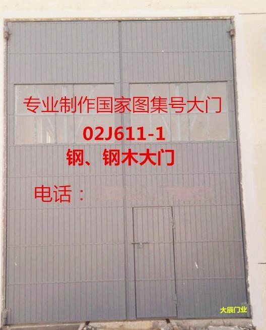 02j611-1圖集門\甘肅鋼木大門\鋼木平開門\平開鋼木門