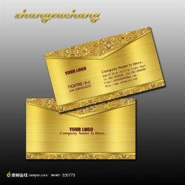 金属名片设计制作、高档名片印刷、高档金属名片制作厂家