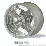 广州红星YAd2-40 工业强力隔爆型排气机