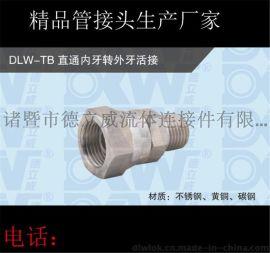 不锈钢直通活动内丝螺母转外牙过度接头TBD型密封扣压黄铜加厚耐高压