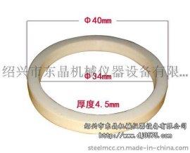 PVC压样环/实验室样品环/压片机塑料环