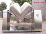 南京優豐幹燥VH-0.3型V型混合機-粉狀或粒狀物料混合-高效混合機-強制混合-飼料食品藥材化肥混合