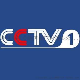cctv1广告投放价格