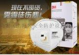 天津市3M 9001v雾霾颗粒物防尘口罩
