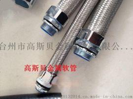 机械工程 机床附件 防爆网管 厂家常年供应 不锈钢编织软管