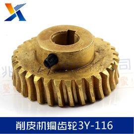 削皮机铜齿轮3Y-116(中等) 精密齿轮_工业缝纫机配件_广州兆祥