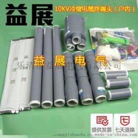 益展牌,NLS10kV/3.2(70-120)冷热缩电缆附件