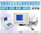 富星通专业足浴报钟器 技师管理软件 会所智能设备