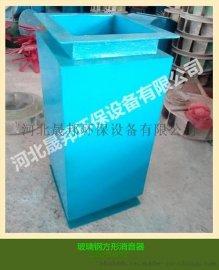 玻璃钢方形管道消音器 方形风管消音器生产厂家 玻璃钢消音器