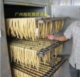 腐竹快速杀菌烘干设备 腐竹微波杀菌干燥设备 专业厂家定做腐竹干燥机 价格