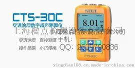 CTS-30C数字超声测厚仪