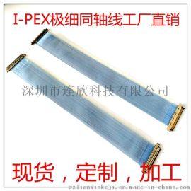 连欣供应I-PEX极细同轴线安防产品接屏线