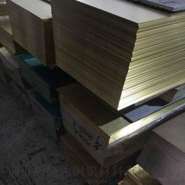 H65黄铜板批发商 黄铜板硬度 黄铜板价格