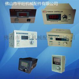 供应张力控制器,手动张力控制器,全自动张力控制