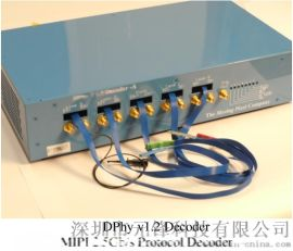 MIPI协议分析仪 MIPI测试仪 D-PHY CSI-2 DSI协议分析仪  MIPI DPHY CSI2  DSI mipi协议分析仪