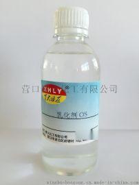 星火化工阴离子表面活性剂  乳化剂OS